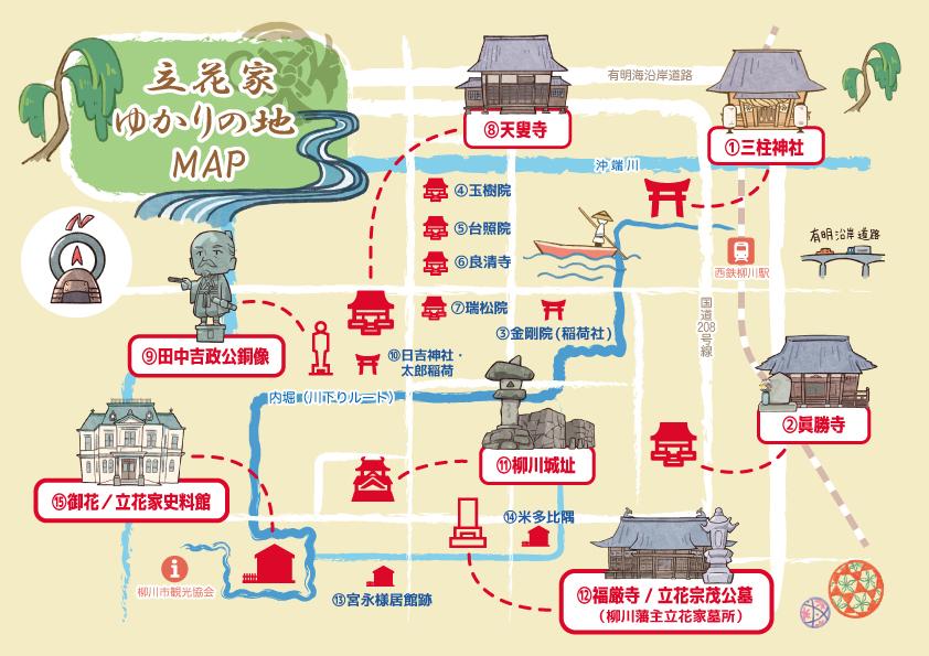 立花家ゆかりの地MAP